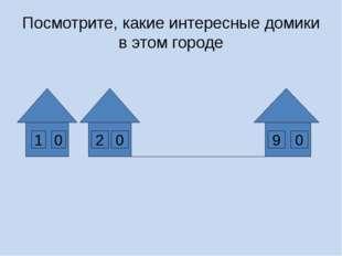 Посмотрите, какие интересные домики в этом городе 1 0 0 2 9 0