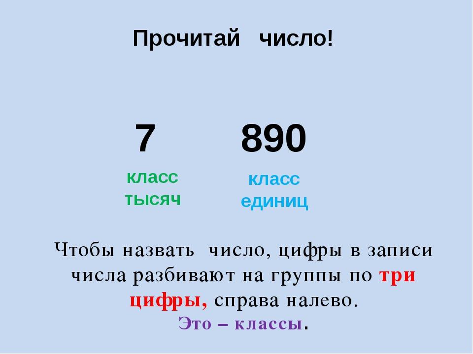 Прочитай число! 7 890 класс единиц класс тысяч Чтобы назвать число, цифры в з...