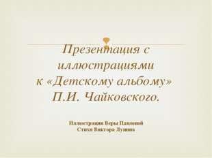 Презентация с иллюстрациями к «Детскому альбому» П.И. Чайковского. Иллюстрац