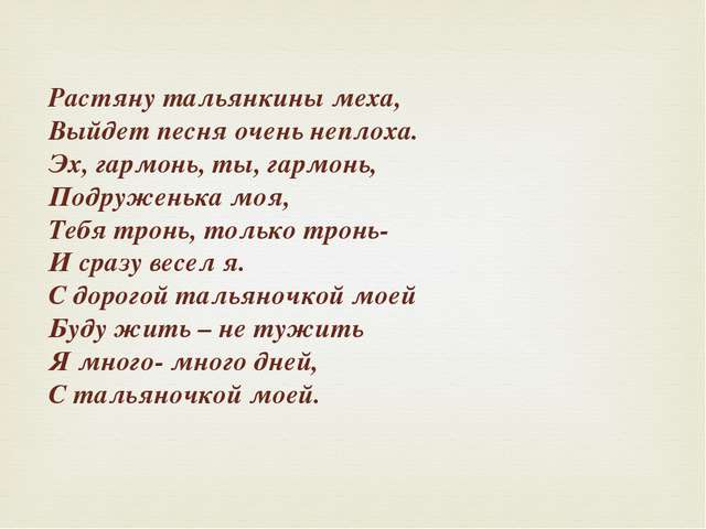 Растяну тальянкины меха, Выйдет песня очень неплоха. Эх, гармонь, ты, гармонь...