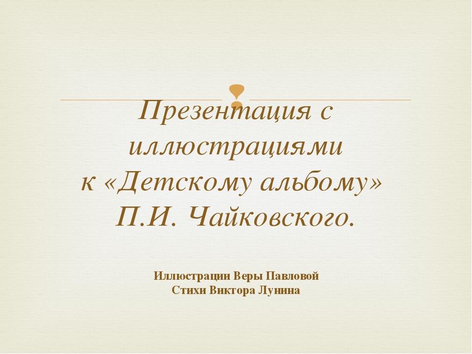 Презентация с иллюстрациями к «Детскому альбому» П.И. Чайковского. Иллюстрац...