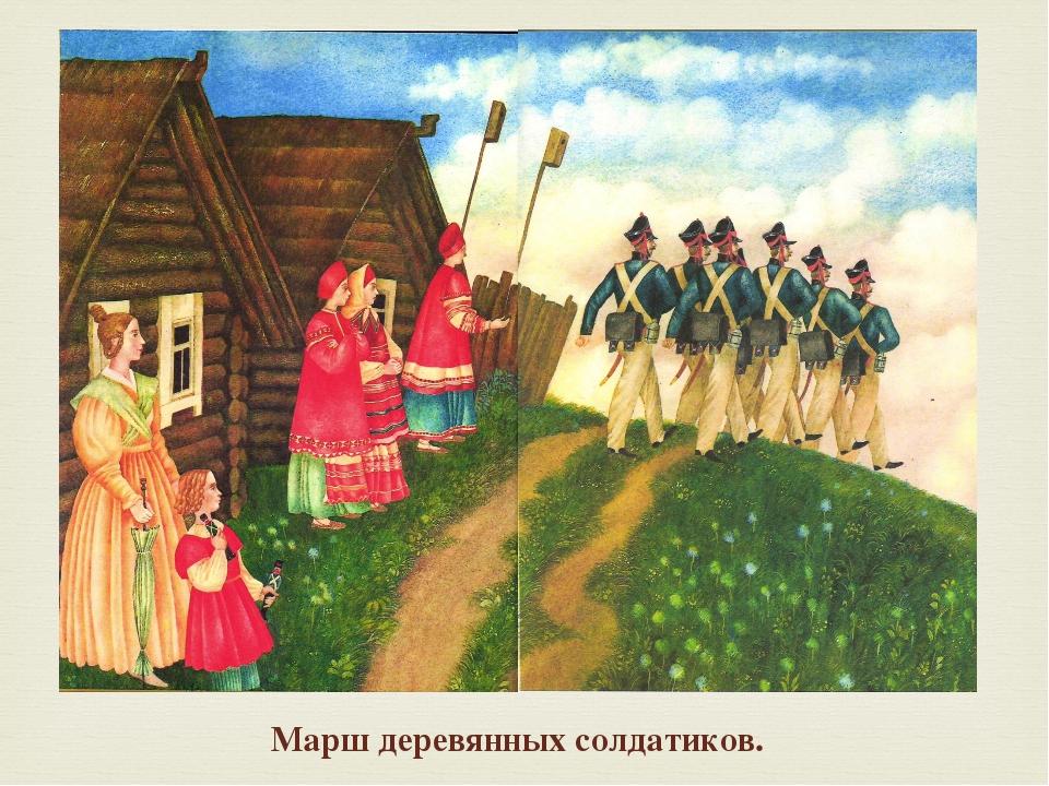 Марш деревянных солдатиков.