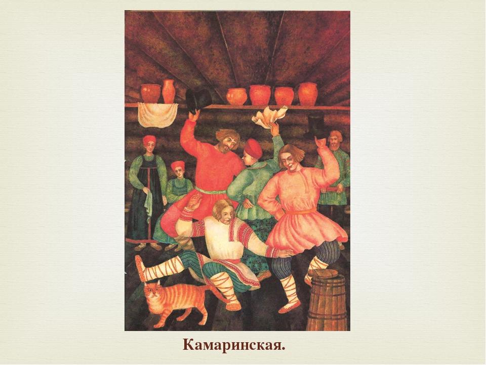 Камаринская.