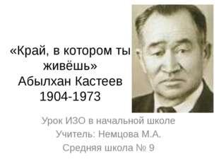 «Край, в котором ты живёшь» Абылхан Кастеев 1904-1973 Урок ИЗО в начальной шк