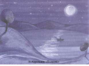 Н.Корольков «Полночь»