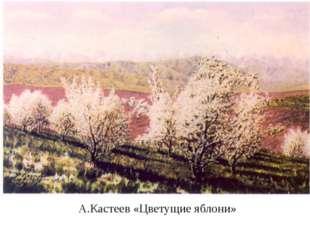 А.Кастеев «Цветущие яблони»
