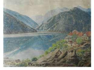 А.Кастеев «Озеро Иссык»
