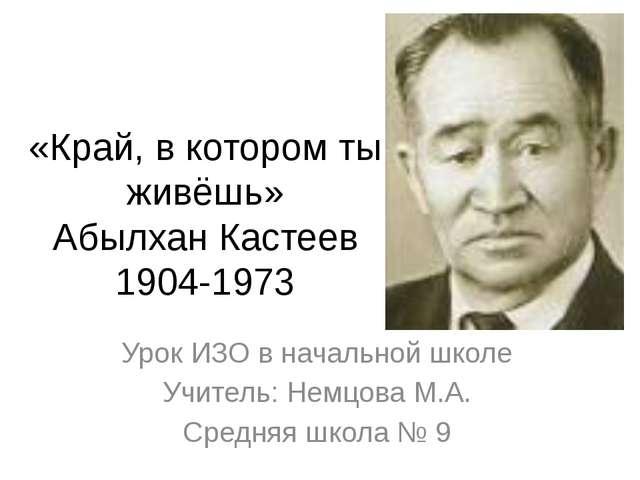 «Край, в котором ты живёшь» Абылхан Кастеев 1904-1973 Урок ИЗО в начальной шк...
