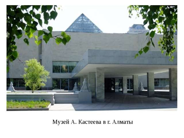 Музей А. Кастеева в г. Алматы