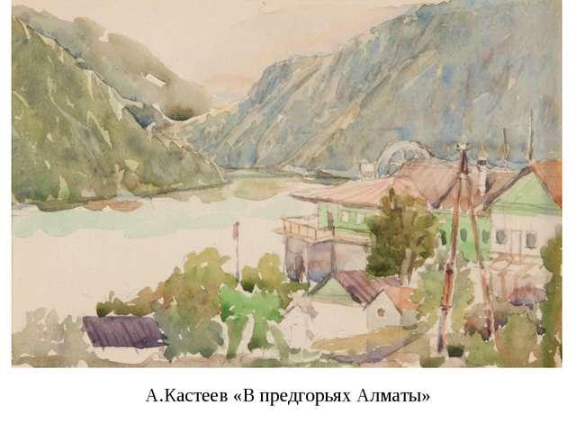 А.Кастеев «В предгорьях Алматы»