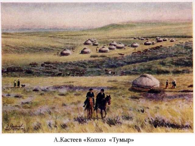 А.Кастеев «Колхоз «Тумыр»