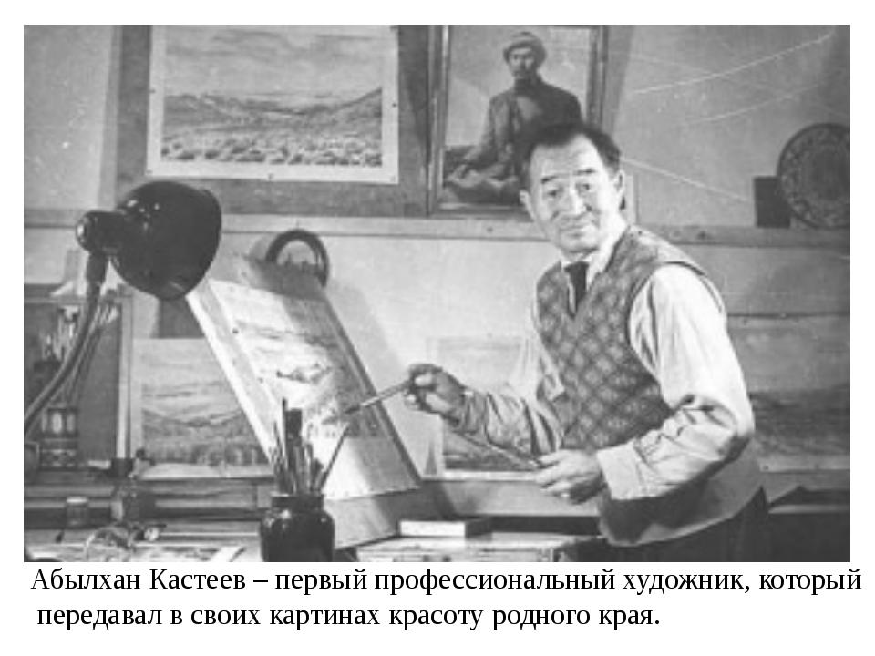Абылхан Кастеев – первый профессиональный художник, который передавал в своих...