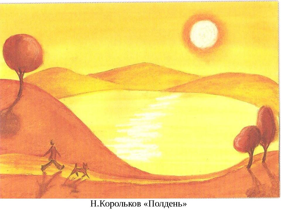 Н.Корольков «Полдень»