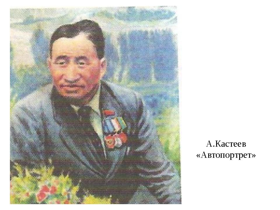 А.Кастеев «Автопортрет»