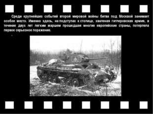 Среди крупнейших событий второй мировой войны битва под Москвой занимает осо