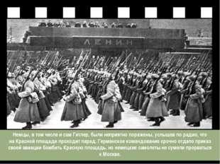 Немцы, втом числе исам Гитлер, были неприятно поражены, услышав порадио, ч
