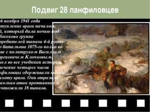 Подвиг 28 панфиловцев 16 ноября 1941 года наступление врага началось. Бой, ко