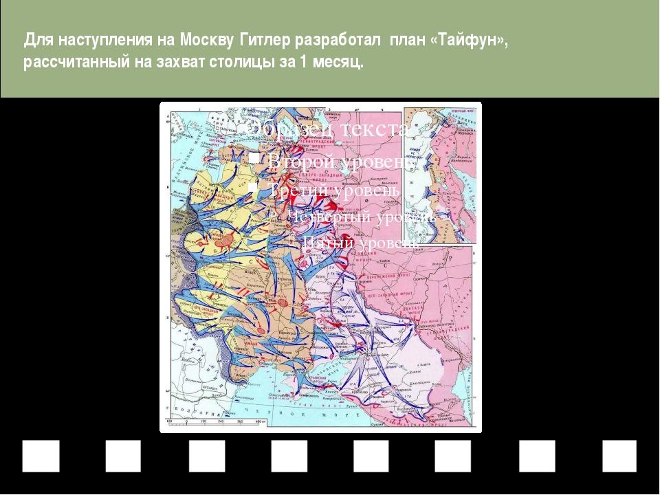 Для наступления на Москву Гитлер разработал план «Тайфун», рассчитанный на з...