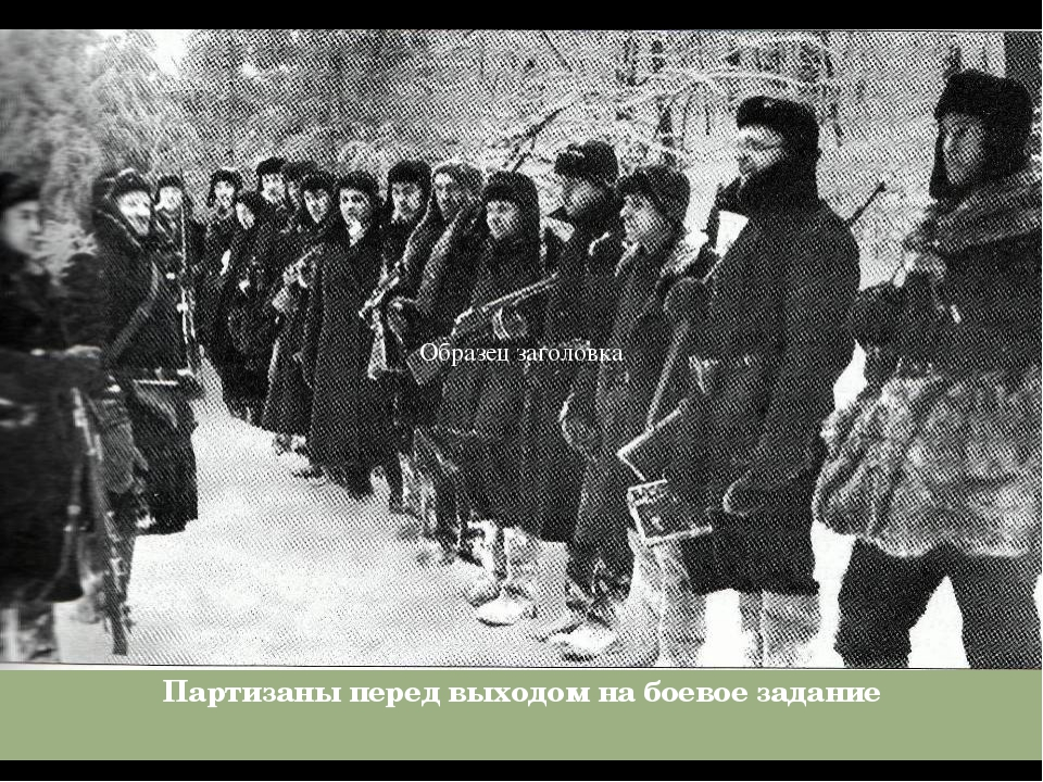 Партизаны перед выходом на боевое задание