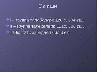 Эв иши I – группа талебелери 120 с. 304 иш. II – группа талебелери 121с. 308