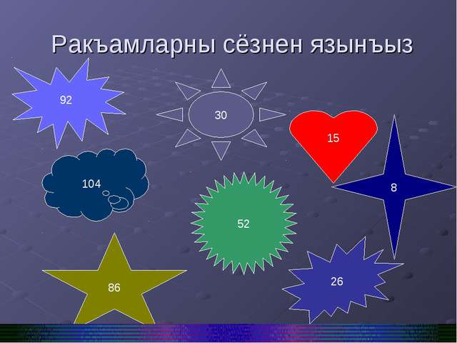 Ракъамларны сёзнен язынъыз 86 104 15 52 8 30 26 92