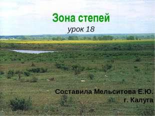Зона степей урок 18 Составила Мельситова Е.Ю. г. Калуга