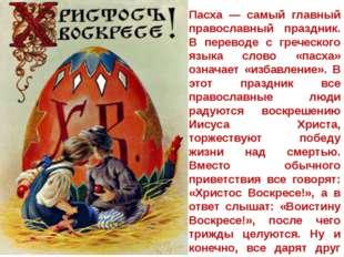 Пасха — самый главный православный праздник. В переводе с греческого языка сл