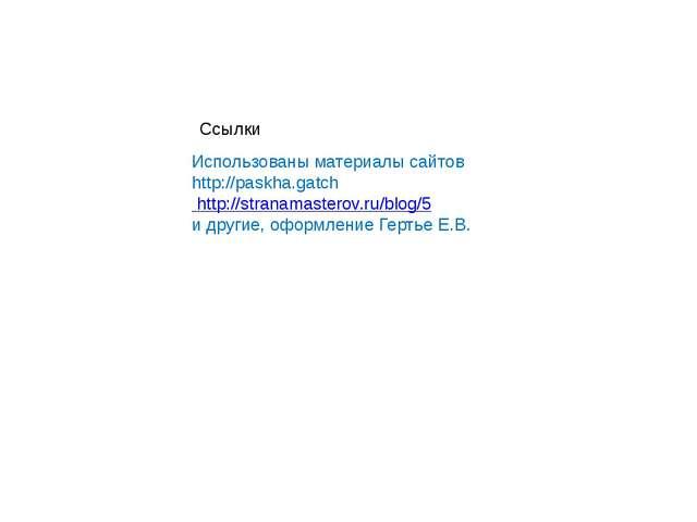 Использованы материалы сайтов http://paskha.gatch http://stranamasterov.ru/bl...