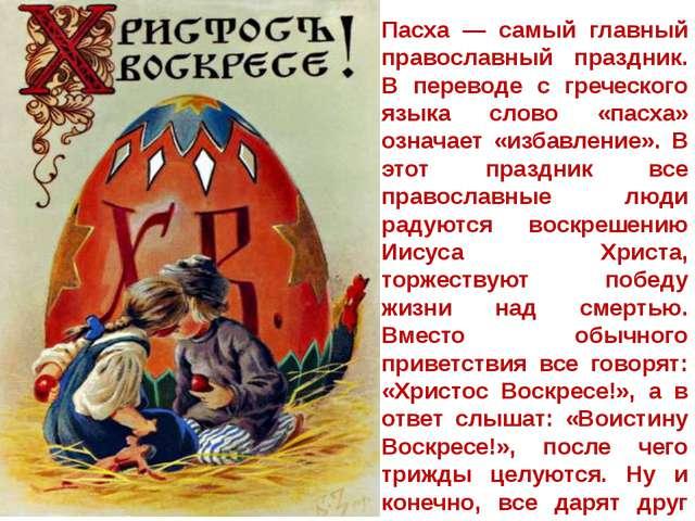 Пасха — самый главный православный праздник. В переводе с греческого языка сл...