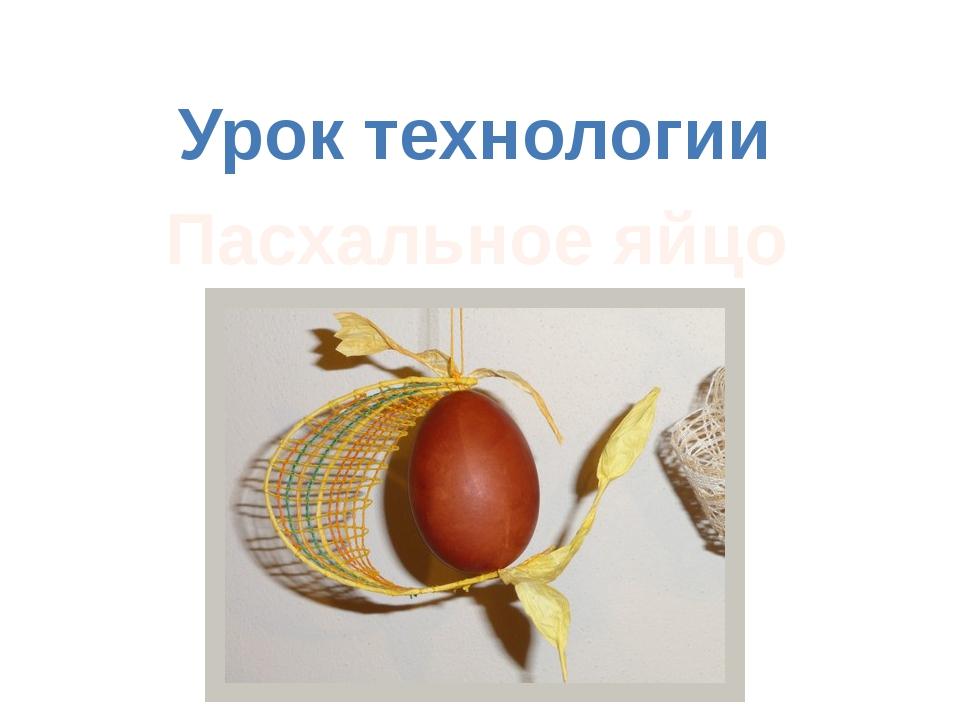 Урок технологии Пасхальное яйцо