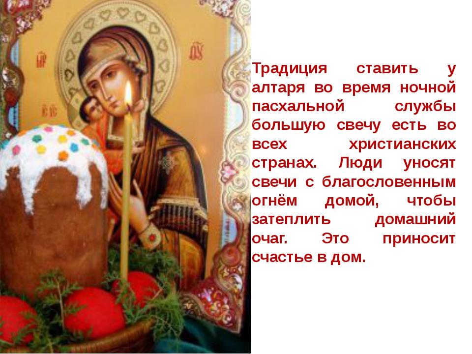 Традиция ставить у алтаря во время ночной пасхальной службы большую свечу ест...