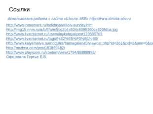 Использована работа с сайта «Школа АБВ» http://www.shkola-abv.ru http://www.i
