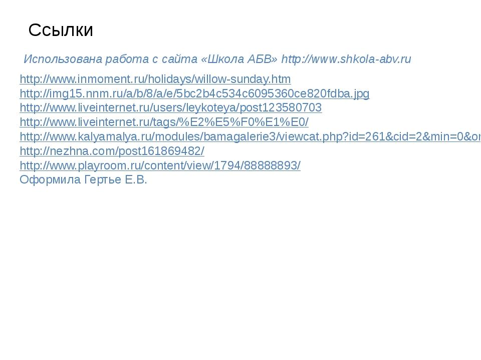Использована работа с сайта «Школа АБВ» http://www.shkola-abv.ru http://www.i...