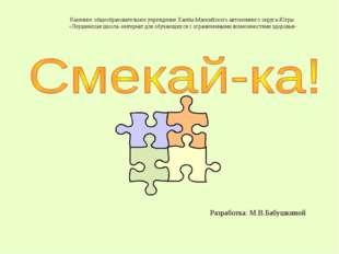 Казенное общеобразовательное учреждение Ханты-Мансийского автономного округа