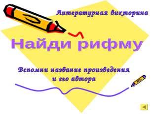 Вспомни название произведения и его автора Литературная викторина