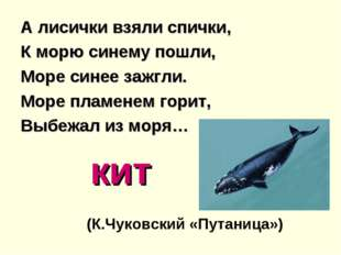 кит А лисички взяли спички, К морю синему пошли, Море синее зажгли. Море пла