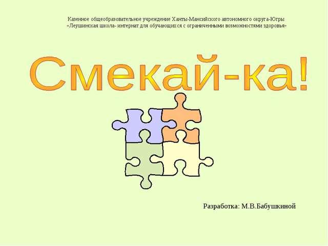 Казенное общеобразовательное учреждение Ханты-Мансийского автономного округа...