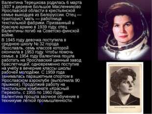 Валентина Терешкова родилась 6 марта 1937 в деревне Большое Масленниково Ярос