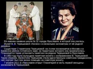 Её именем названа школа № 32 города Ярославля, в которой она училась. Музей
