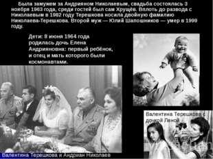 Была замужем за Андрияном Николаевым, свадьба состоялась 3 ноября 1963 года,