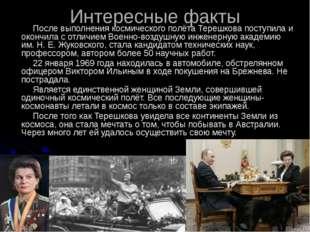 Интересные факты После выполнения космического полёта Терешкова поступила и о