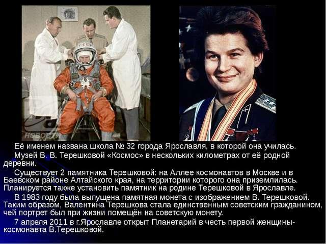 Её именем названа школа № 32 города Ярославля, в которой она училась. Музей...