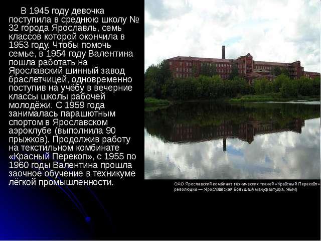 В 1945 году девочка поступила в среднюю школу № 32 города Ярославль, семь кл...