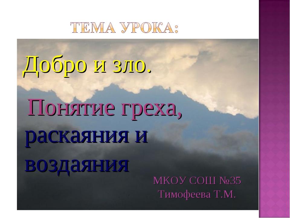 Добро и зло. раскаяния и воздаяния Понятие греха, МКОУ СОШ №35 Тимофеева Т.М.