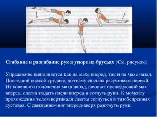 Сгибание и разгибание рук в упоре на брусьях (См. рисунок) Упражнение выполн
