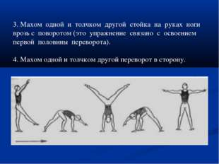 3. Махом одной и толчком другой стойка на руках ноги врозь с поворотом (это у
