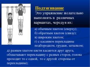 Подтягивание Это упражнение желательно выполнять в различных вариантах, черед