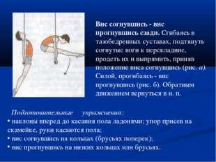 Подготовительные упражнения: наклоны вперед до касания пола ладонями; упор п