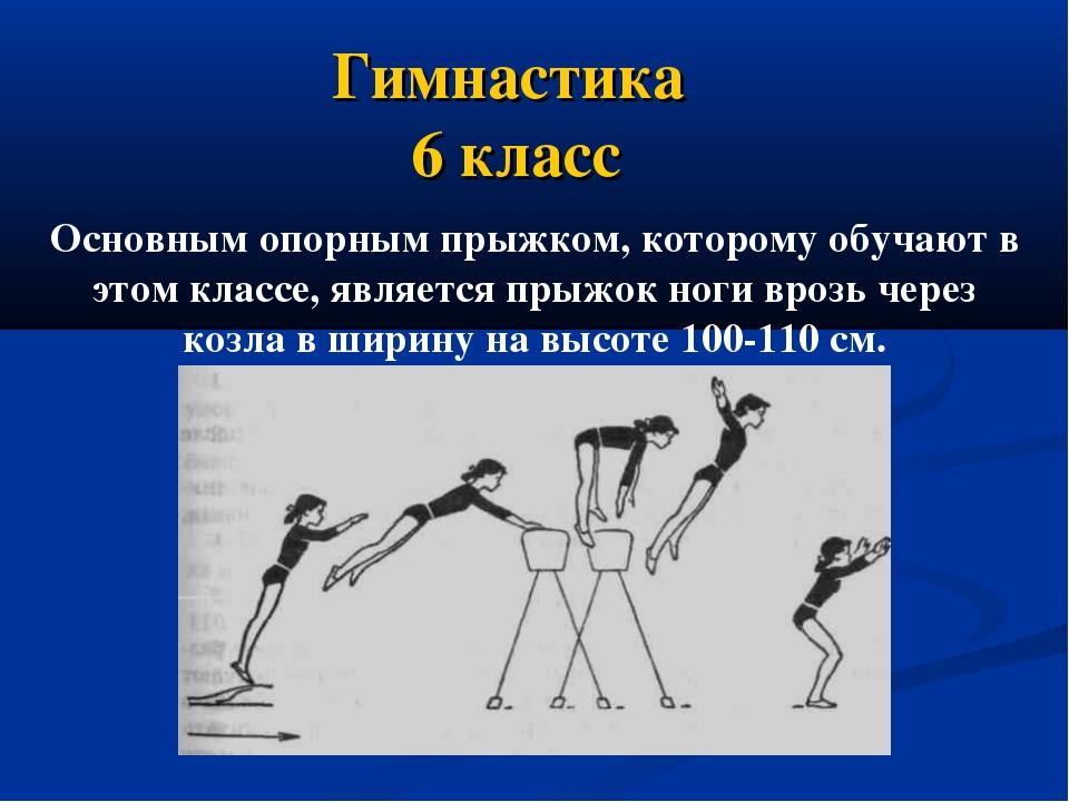 Гимнастика 6 класс Основным опорным прыжком, которому обучают в этом классе,...