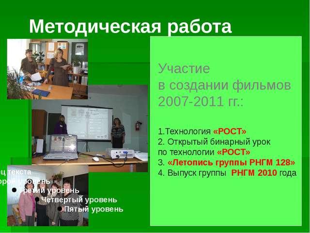 Методическая работа Участие в создании фильмов 2007-2011 гг.: 1.Технология «...